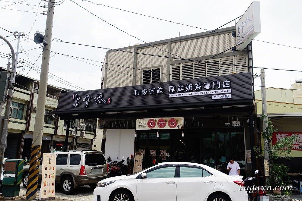 上宇林后里大圳店 (2)