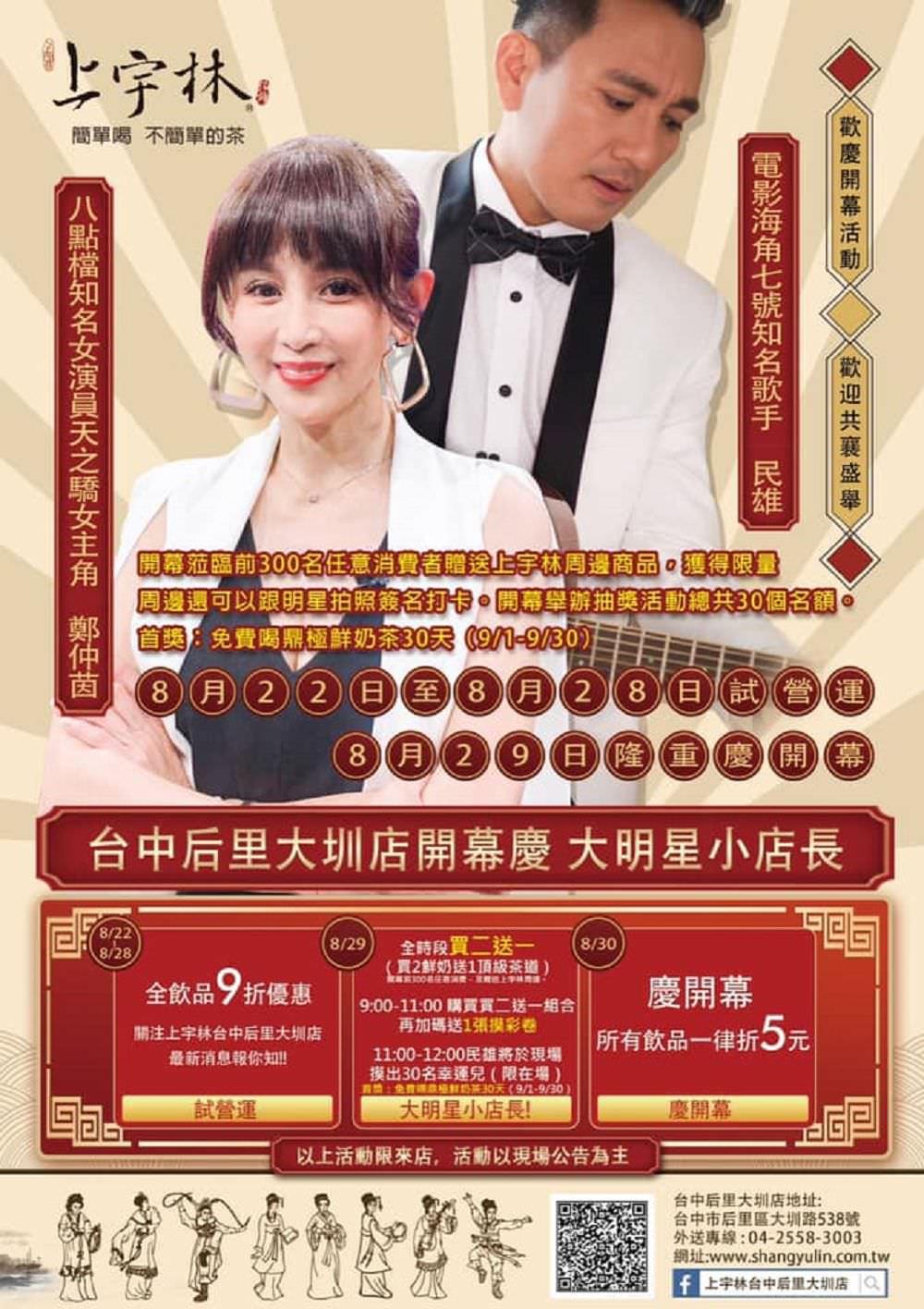 上宇林后里大圳店 (23)