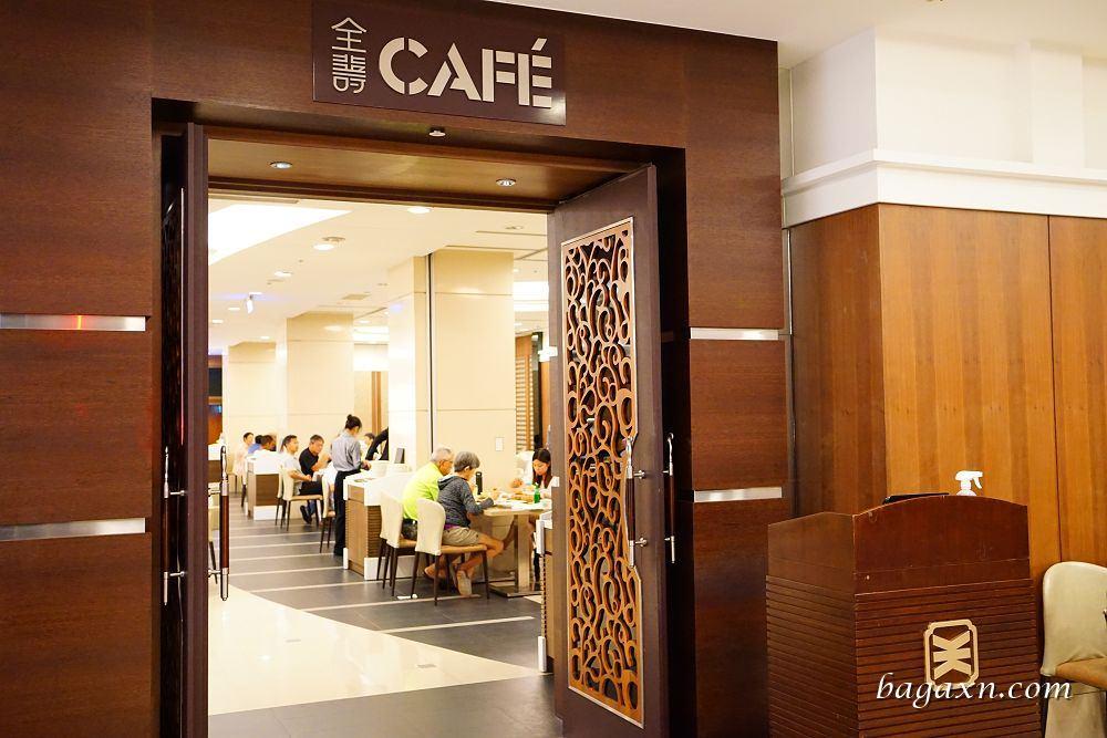 全壽cafe (4)