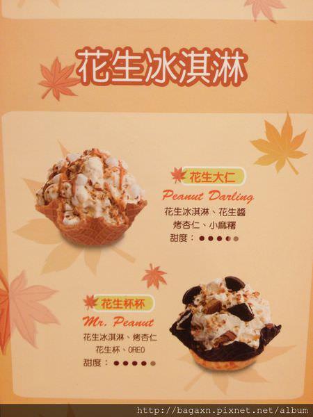 花生冰淇淋.JPG