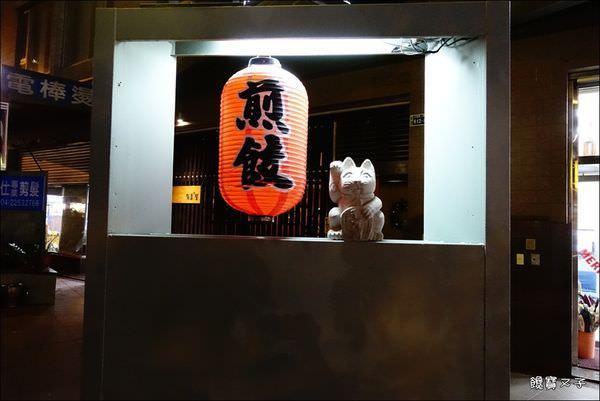 有喜屋日式煎餃居酒屋 (4).JPG