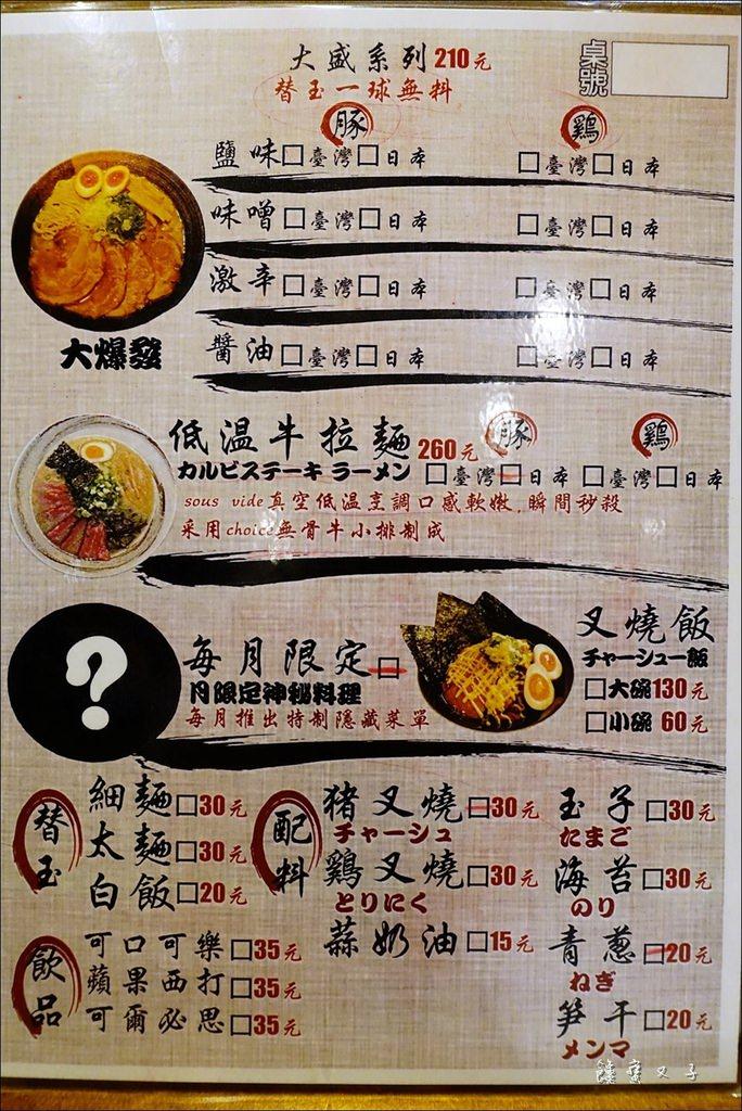 狸匠拉麵-忠孝深夜拉麵 (14).JPG