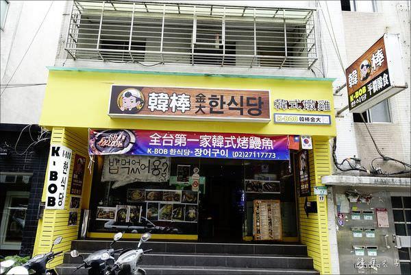 韓棒‧金大‧K-BOB (2).JPG