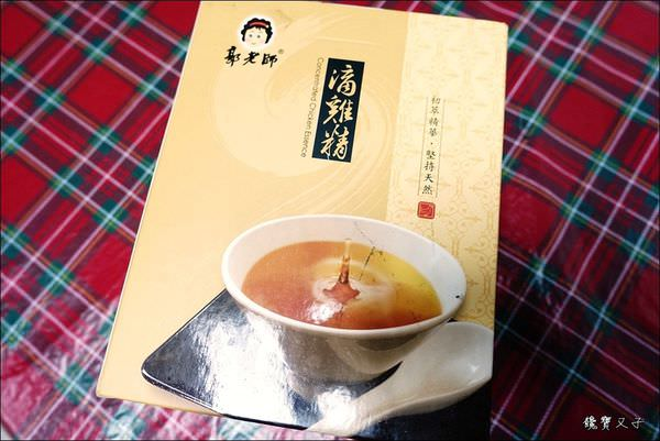 郭老師養生滴雞精 (4).JPG