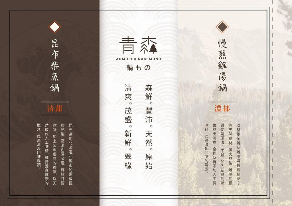 青森鍋物-菜單 (1).jpg