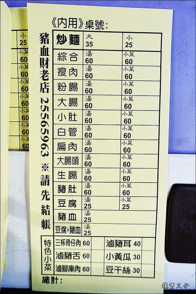 豬血財 (7).JPG