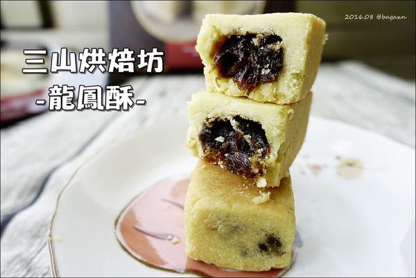 三山烘焙坊-龍鳳酥 (1).JPG
