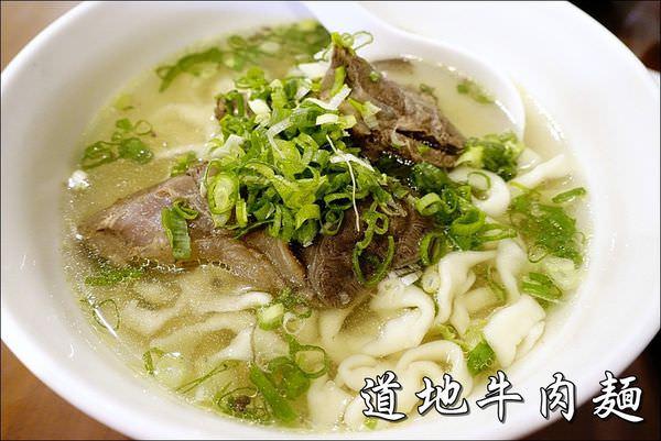道地牛肉麵 (1).JPG