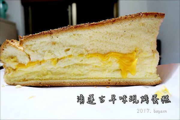北投-湧蓮古早味蛋糕 (1).JPG