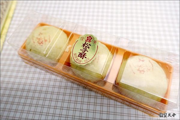 俊美松子酥 (7).JPG