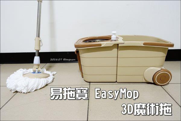 易拖寶Easymop 3D魔術拖把 (1).JPG