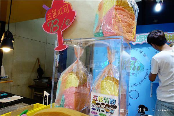 COLOR GAMES 三色吐司夾冰淇淋 (6).JPG