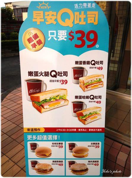 麥當勞早餐-嫩蛋火腿Q吐司 (2).jpg