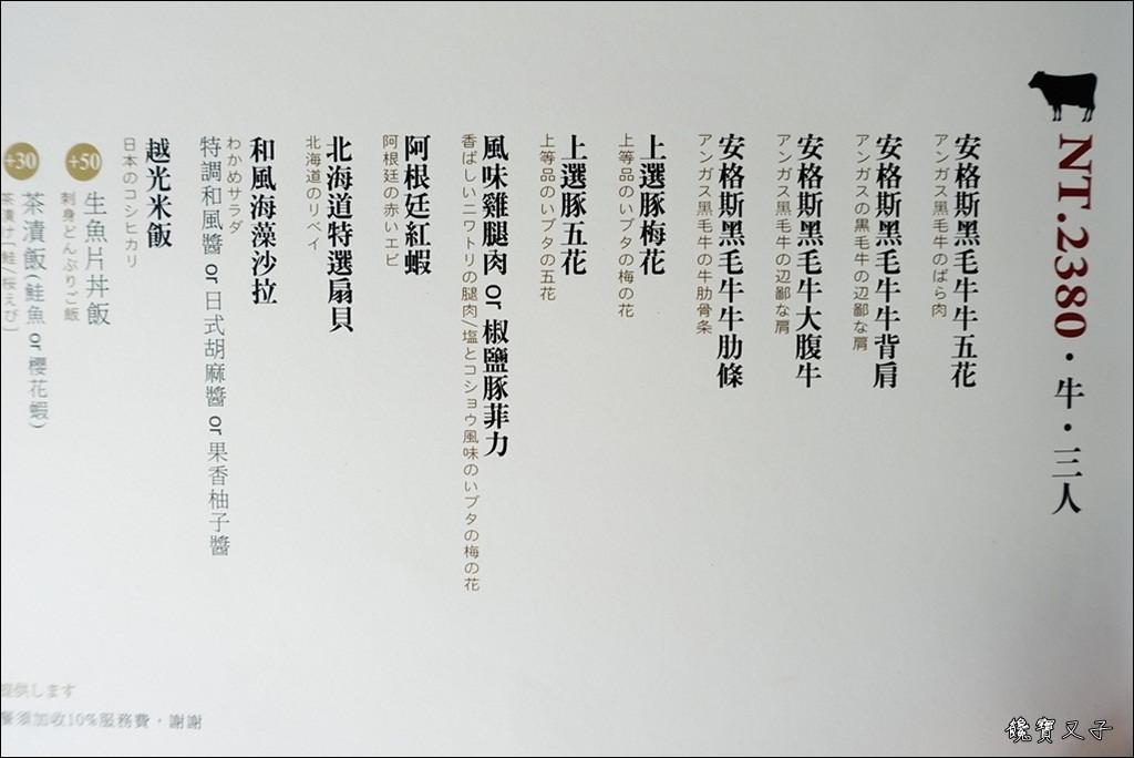 紅巢燒肉工房 (53).JPG