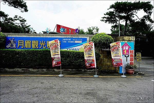 月眉糖廠 (1).JPG