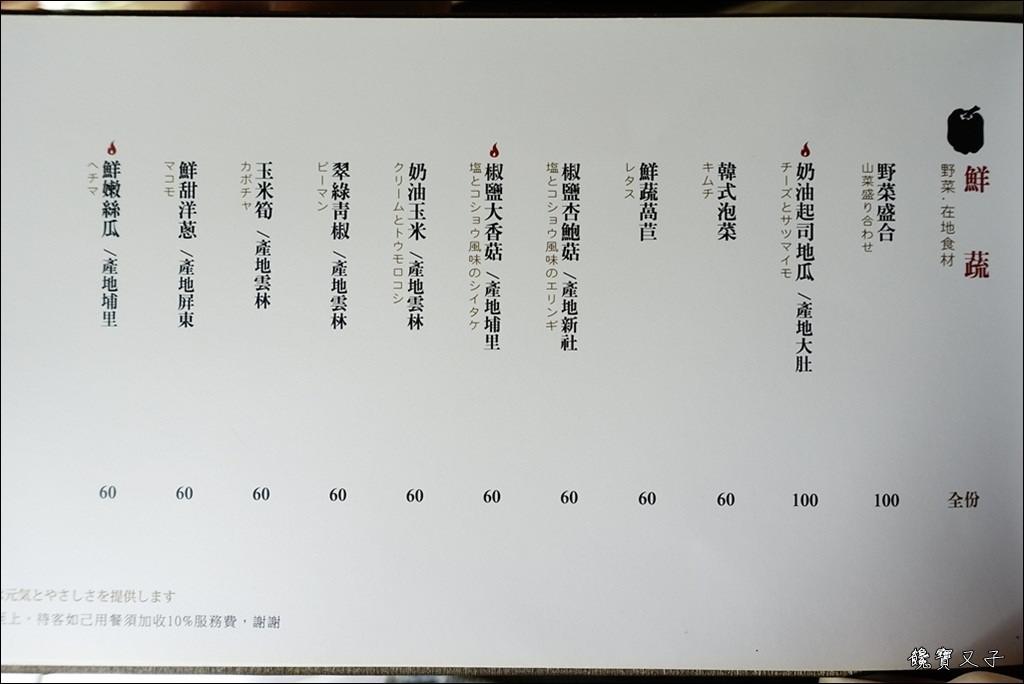 紅巢燒肉工房 (57).JPG
