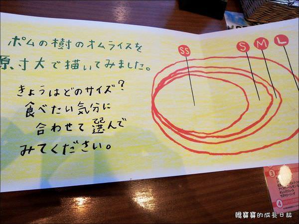 AQUA CITY-蘋果樹蛋包飯 (21).JPG