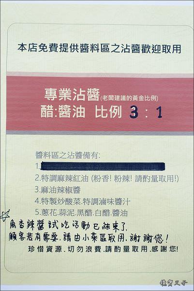 餃先生風味麵館 (9).JPG