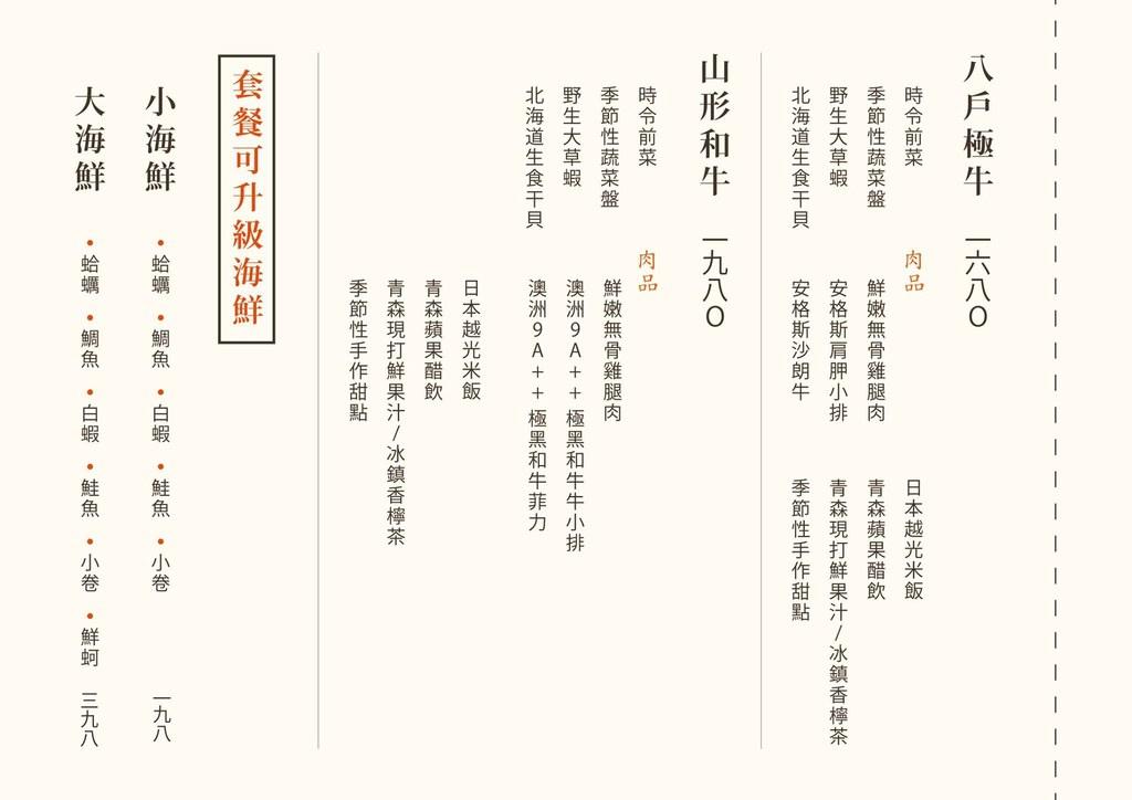 青森鍋物-菜單 (3).jpg