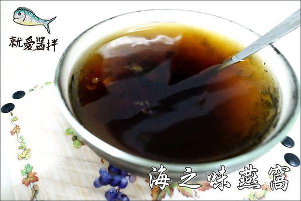 就愛醬拌-海之味燕窩 (1).JPG