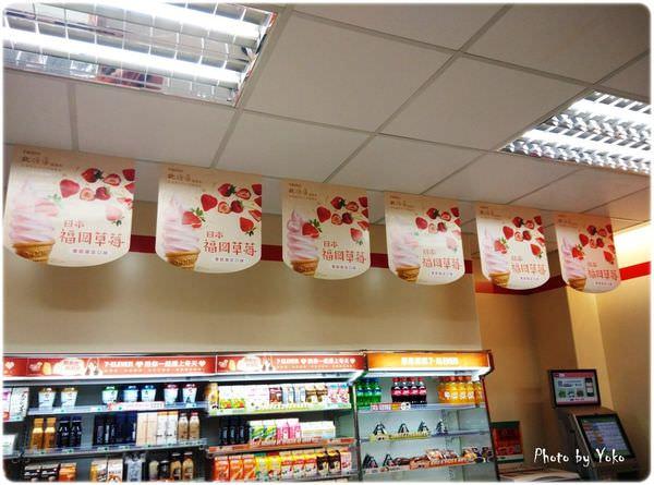 日本福岡草莓霜淇淋 (3).jpg