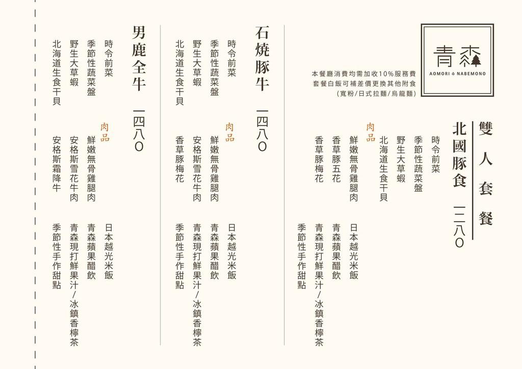 青森鍋物-菜單 (2).jpg