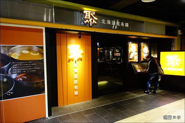 聚北海道昆布鍋(大墩店) (2).JPG