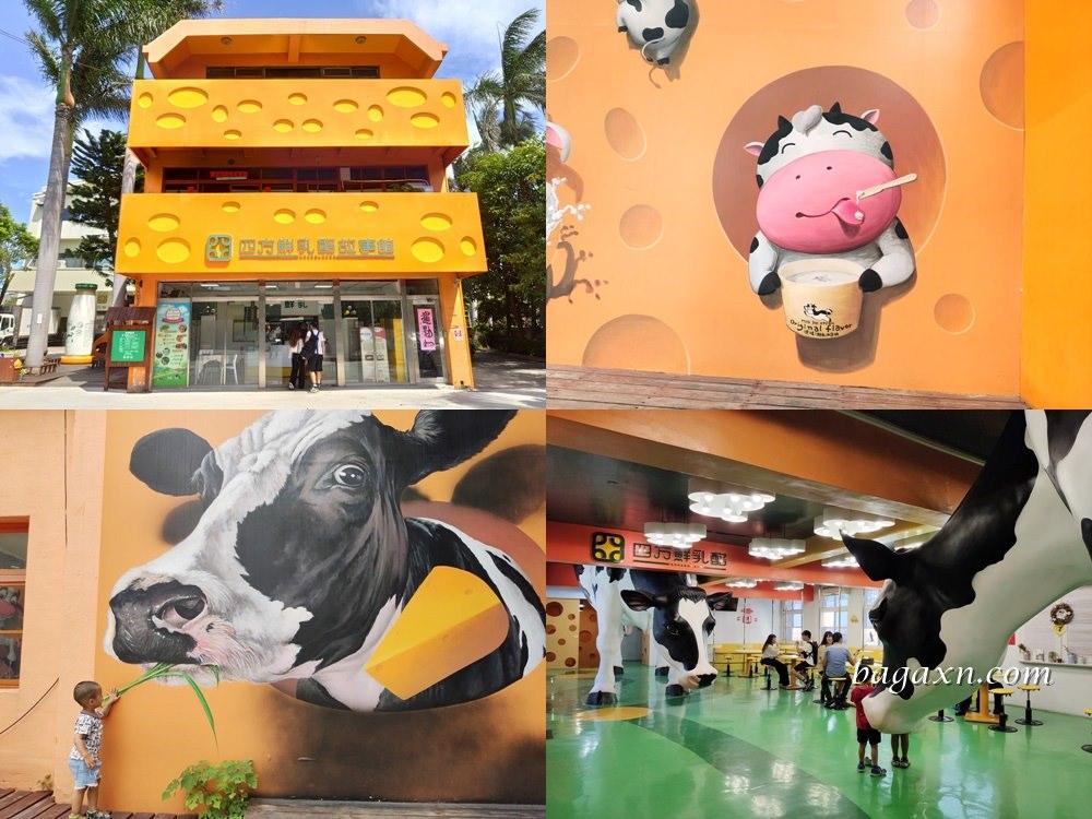 四方鮮乳酪故事館 (1)
