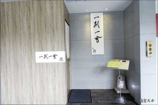 一期一會 鮨 (2).JPG