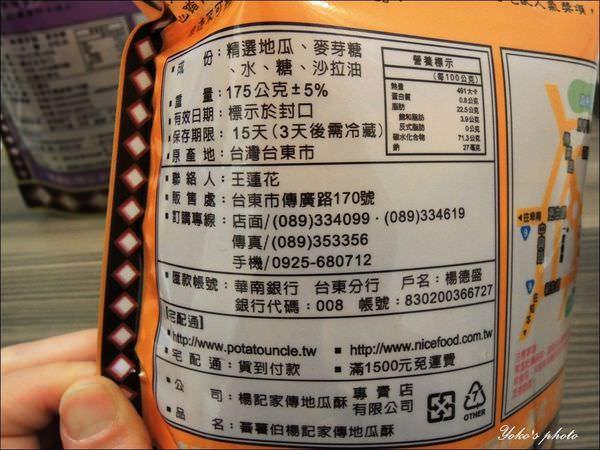 蕃薯伯地瓜酥 (9).JPG