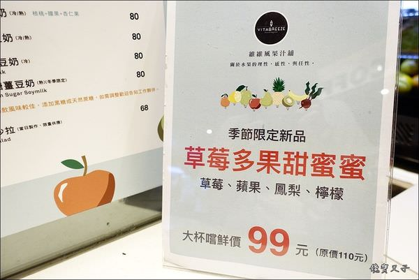 Vitabreeze 維維風果汁舖 (8).JPG