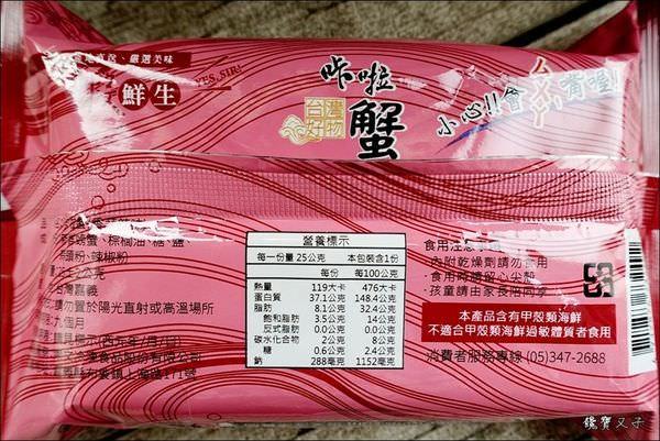 i3fresh-卡拉零嘴綜合禮盒 (16).JPG
