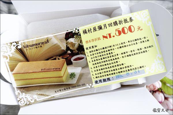 橘村屋蛋糕 kitsumuraya (4).JPG