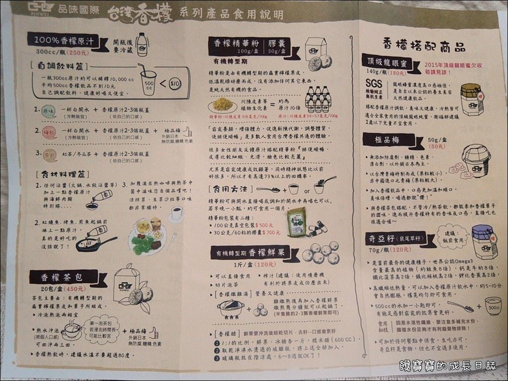 台灣香檬 (4).JPG