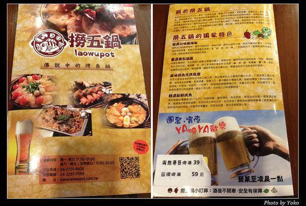 撈五鍋-菜單 (2).JPG