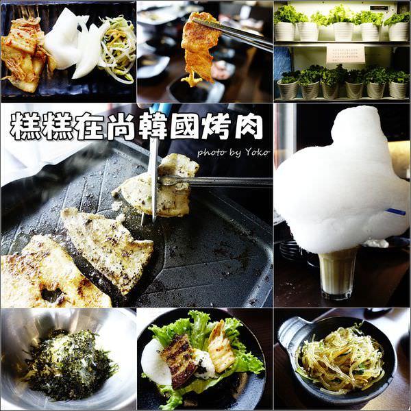 糕糕在尚韓國烤肉 (1).jpg