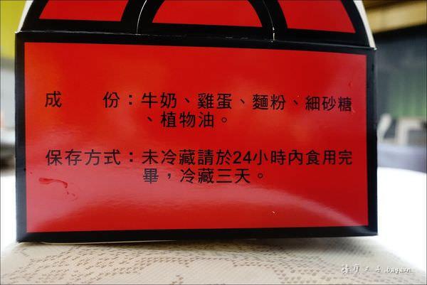 北投-湧蓮古早味蛋糕 (8).JPG