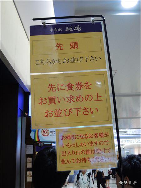 斑鳩拉麵 (3).JPG