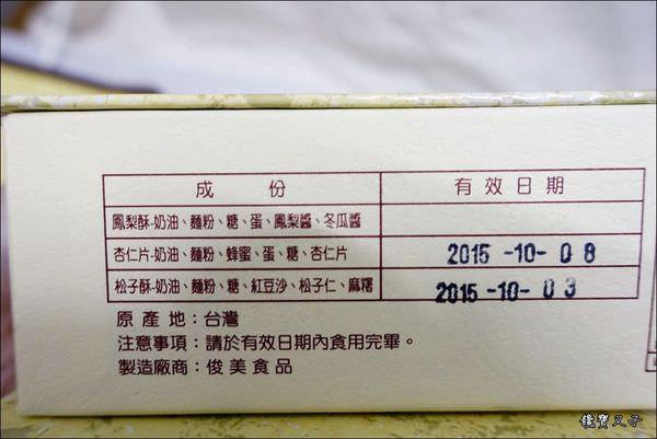 俊美松子酥 (5).JPG