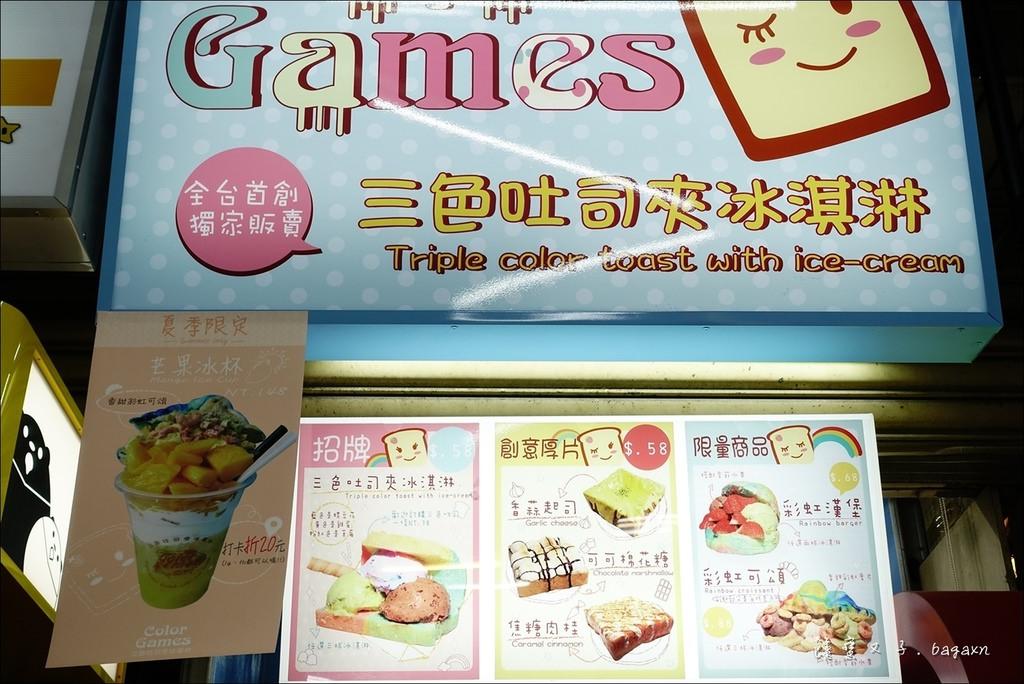COLOR GAMES 三色吐司夾冰淇淋 (2).JPG