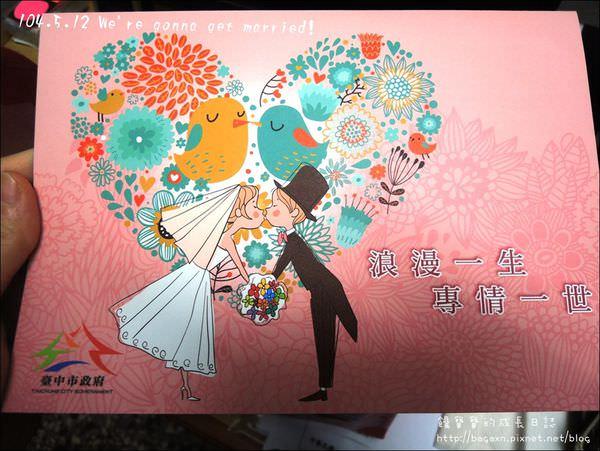 20150512-登記結婚 (2).JPG