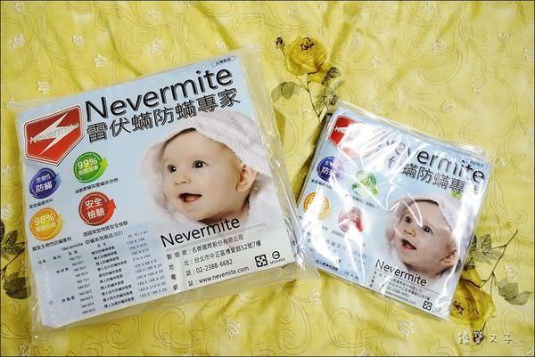 Nevermite雷伏蟎 (1).JPG