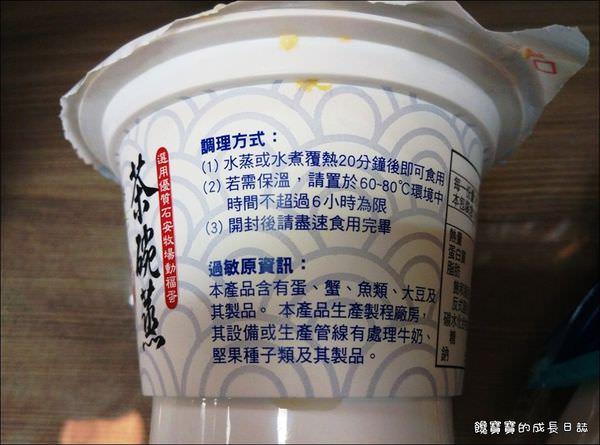 7-11 石安牧場茶碗蒸 (4).jpg