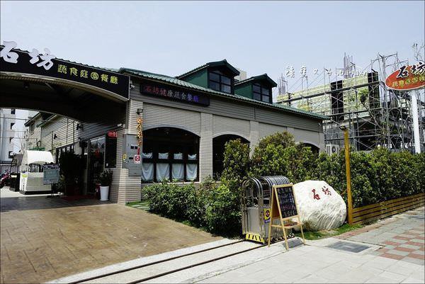 石坊健康蔬食庭園 (3).JPG