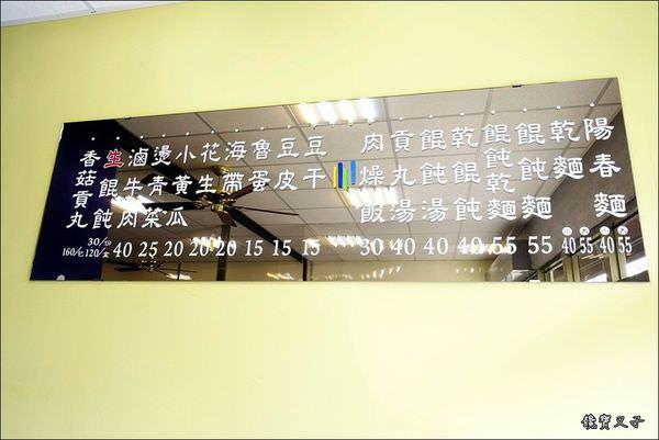 寶華麵店 (3).JPG