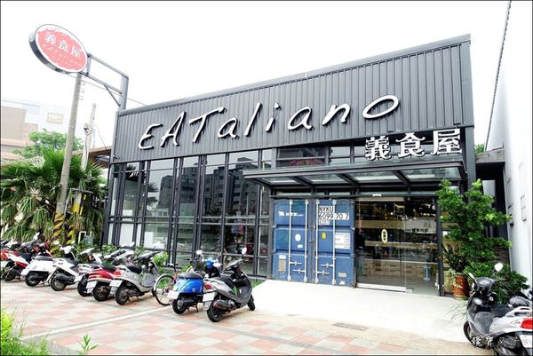 義食屋Eataliano (2).JPG