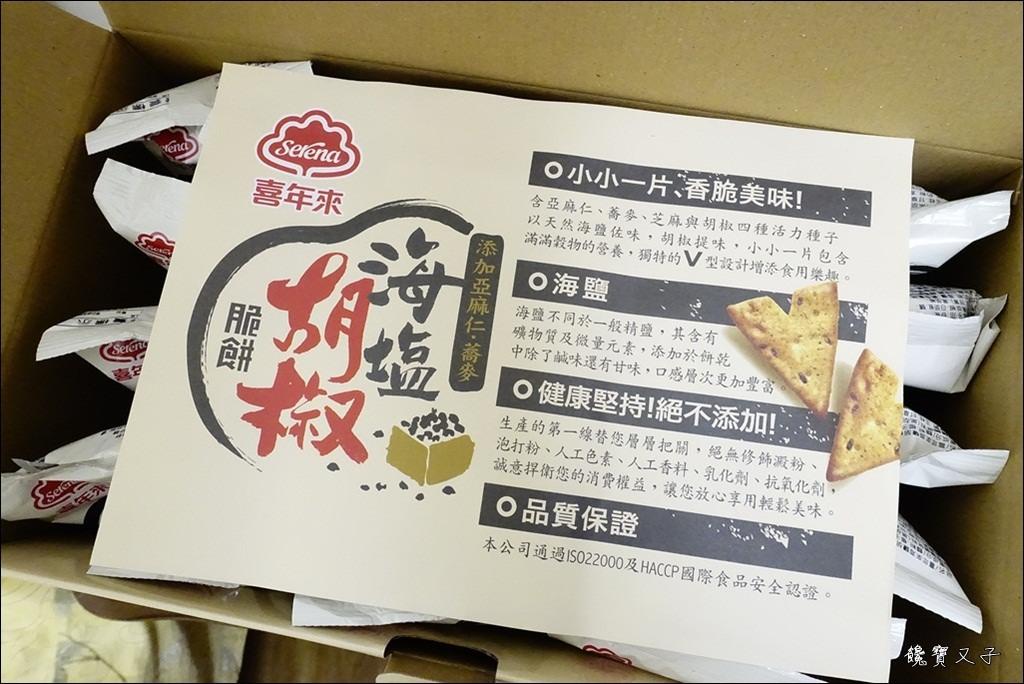 喜年來-海鹽胡椒脆餅 (6).JPG