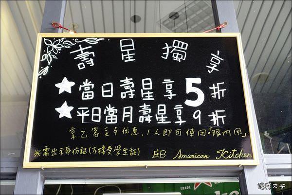 艾德華貝拉美式廚房 (5).JPG