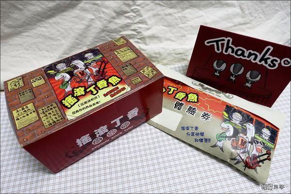 搖滾丁香魚 (2).JPG