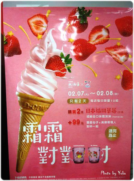日本福岡草莓霜淇淋 (5).jpg